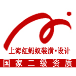 A红蚂蚁装潢浦东店